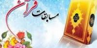 پنجمین دوره مسابقات قرآنی محلات در کرج برگزار می شود