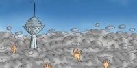 آلودگی هوا تا ۵ روز در کلانشهرها ماندگار است