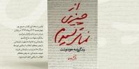 یادداشت رهبر انقلاب درباره زندگینامه خودنوشت حاج قاسم منتشر شد