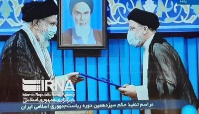 رهبر معظم انقلاب حکم تنفیذ سید ابراهیم رئیسی را اعطا کردند
