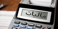 پایان مهلت ارائه اظهارنامه مالیاتی در ۳۱ مرداد