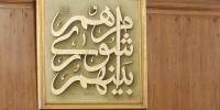 شورای شهر به سرپرستی «راضی» در شهرداری شیراز رای داد