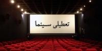 سینماها به احترام ایام عزاداری سالار شهیدان تعطیل میشوند