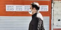 یکشنبه اولین روز کاری ادارات، بانکها و اصناف استان تهران است