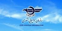 شرکت هواپیمایی سلیمان ایر مجوز فعالیت در ایران ندارد