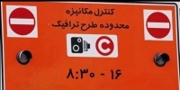 تغییر ساعت اجرای طرح ترافیک در تهران از اول شهریور