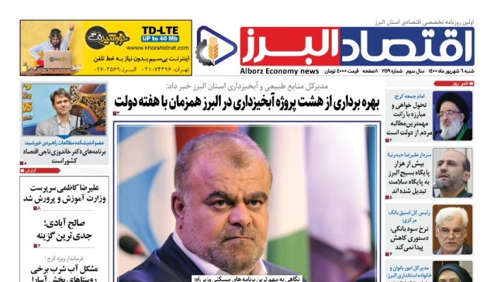 صفحه نخست روزنامههای اقتصادی روز شنبه ششم شهریور