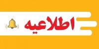 اطلاعیه روابطعمومی وزارت نیرو در خصوص انتشار مطالب منتسب به وزیر نیرو