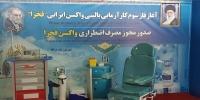 سومین مرحله کارآزمایی بالینی واکسن ایرانی «فخرا» آغاز شد