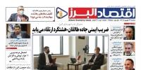 روزنامههای اقتصادی سه شنبه 23 شهریور ۱۴۰۰