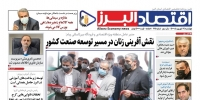 روزنامههای اقتصادی چهارشنبه 24 شهریور ۱۴۰۰
