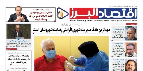 روزنامههای اقتصادی یکشنبه 28 شهریور ۱۴۰۰