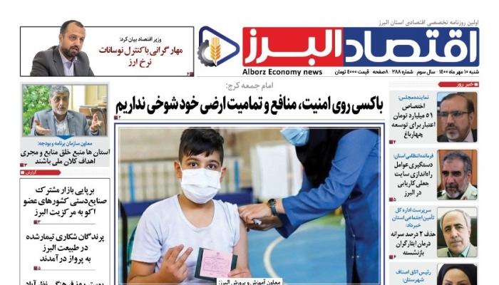 صفحه اول روزنامههای اقتصادی10 مهر ۱۴۰۰