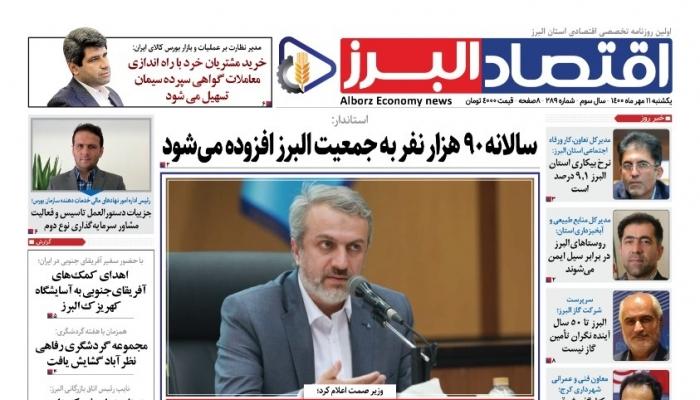 صفحه اول روزنامههای اقتصادی 11 مهر ۱۴۰۰