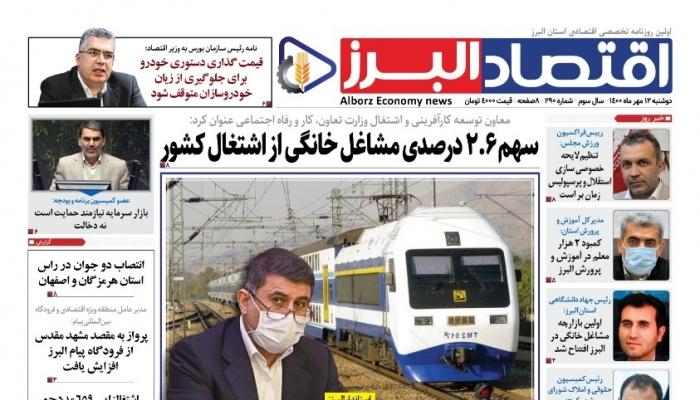 صفحه اول روزنامههای اقتصادی 12 مهر ۱۴۰۰
