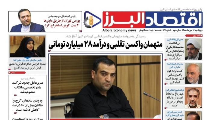 صفحه اول روزنامههای اقتصادی 14 مهر ۱۴۰۰