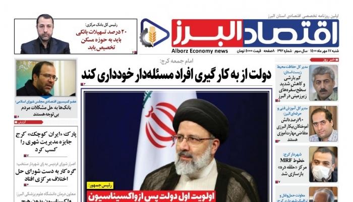 صفحه اول روزنامههای اقتصادی 17 مهر ۱۴۰۰