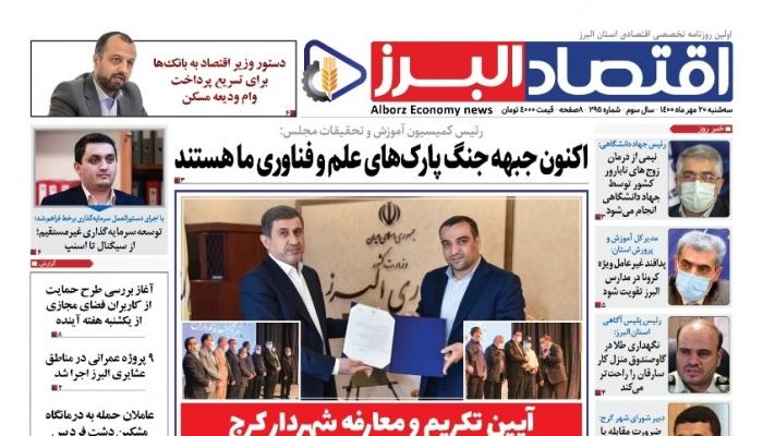 صفحه اول روزنامههای اقتصادی 20 مهر ۱۴۰۰