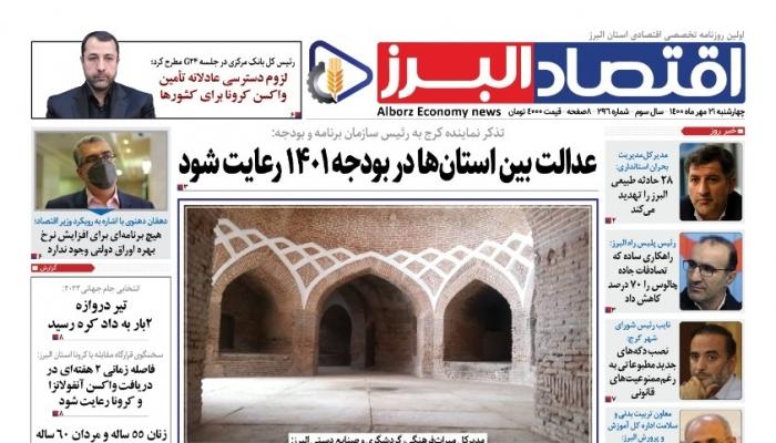 صفحه اول روزنامههای اقتصادی 21 مهر ۱۴۰۰